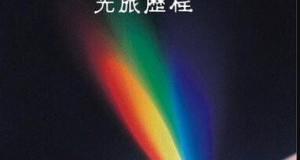 [国英双语]天文科学纪录片:BBC-光的故事 Light Fantastic 全4集下载