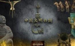 [日语中字]NHK纪录片:中国文明之谜 全3集 高清1080P下载