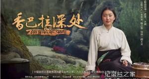 [国语中字]央视纪录片:人文地理-香巴拉深处 (2018)全5集 超清1080P下载