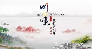 [国语中字]美食纪录片:川味 第一季全15集+第二季全12集 高清下载
