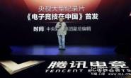 央视纪录片《电子竞技在中国》2019 全6集(更新01集) 高清下载