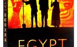 [英语中字]历史探秘纪录片:BBC-追踪埃及迷城 Egypt (2005) 全6集