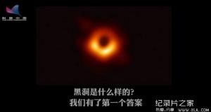 人类第一张黑洞照片,大小竟然达到7000TB