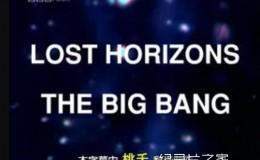 [英语中字]宇宙探秘纪录片:BBC《创世宇宙大爆炸》(地平线系列篇外篇: )全1集