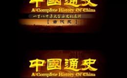 大型历史纪录片:中国通史之古代史 (2014)全180集 高清720P