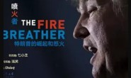 【英语中英字幕】CBC纪录片 喷火者:特朗普的崛起与怒火 The Fire Breather : The Rise and Rage of Donald Trump (2016) 全1集 高清