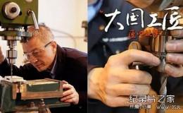 [国语中字]央视纪录片:大国工匠 Craftsmen of the Nation 全8集 高清720P下载