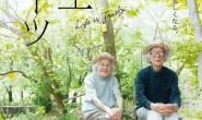 [日语中字]一对夫妇的隐居生活!豆瓣9.6高分纪录片:人生果实 人生フルーツ (2017) 全1集