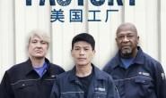 [英语中字]中国企业美国开厂:Netflix纪录片《美国工厂》 American Factory (2019)全1集 超清1080P