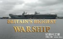 【英语中字】军事纪录片:不列颠最大航母 Britain's Biggest Warship (2018)全3集 超清1080P