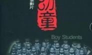 【国语中字】五集电视剧纪录片:幼童 (2004),最早官派出国留学的孩子