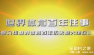 【国语中字】大型历史纪录片:世界体育百年往事 全28集