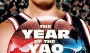 【英语中字】姚明纪录片:姚明年 The Year of the Yao (2004) 全1集