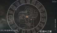 【国语中字】历史探秘纪录片:玛雅来了中国人 全5集 高清720P