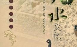 【国语中字】玄学的奥秘?中国风水文化 (2007) 全100集
