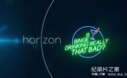 【英语中字】bbc地平线系列:狂饮真的伤身吗? Horizon: Is Binge Drinking Really That Bad? (2015) 全1集 超清1080P