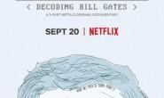 【英语中英字幕】netflix人物传记纪录片-走进比尔:解码比尔·盖茨 Inside Bill's Brain: Decoding Bill Gates (2019) 全3集