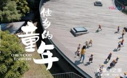 【国语/日语中字】他乡的童年:日本篇 Childhood Elsewhere Japan (2019)