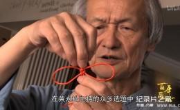【国语中字】礼献祖国70周年纪录片:百年匠心 24集 超清1080P,讲述艺术大师们的故事
