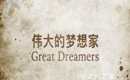 [国语中字]央视人物传记纪录片:《伟大的梦想家-特斯拉的免费能源 》全1集