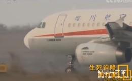 [国语中字]央视灾难纪录片:川航客机惊险迫降全纪实 全1集