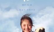 【国语中字】国产西藏人文地理纪录片:极地 (2017) 全7集 高清