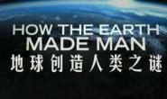 [英语中字]科学探秘纪录片:地球如何塑造人类-How The Earth Made Man 全1集 高清