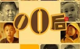 央视纪录片:《零零后》讲述一群中国零零后孩子的成长故事 全5集