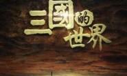 [国语中字]央视历史纪录片:三国的世界 全6集 超清