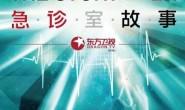 东方卫视表达医患矛盾的纪录片:急诊室故事 全2季共36集
