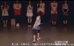 [日语中字]日本女子偶像组合【乃木坂46】纪录片 11部合集