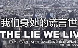 【英语中字】超震撼8分钟短篇纪录片:《我们身处的谎言世界》超清