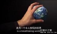 [英语中英字幕]国家地理天文科学纪录片:超乎想像的宇宙 1-4 合辑 高清