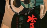 [国语]央视出品:人物传记纪录片《法医宋慈》全6集 高清720P