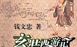 [国语中字]央视纪录片:百家讲坛—玄奘西游记 (钱文忠) 全36集 高清