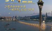 [国语中字]央视纪录片《澳门二十年》 (2019) 全5集 高清
