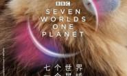 [英语中英字幕]BBC 2019年度纪录片神作:七个世界一个地球 全7集 高清,豆瓣9.8分
