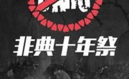 [国语中字]凤凰大视野纪录片:非典十年祭 (2013) 2小时完整版