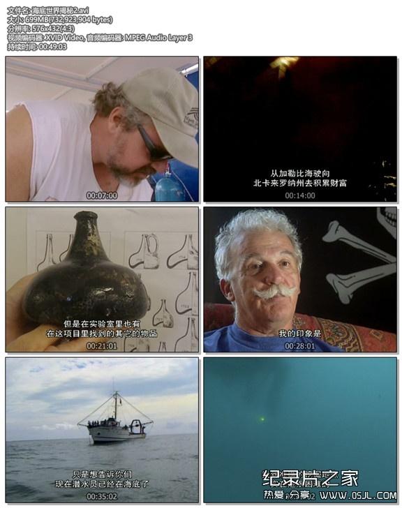 [国英双语]深海探险纪录片:BBC-《海底世界揭密》全6集(中英字幕)下载图片 No.2