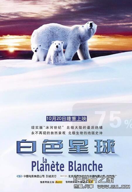 [国法双语]动物世界纪录片:bbc-白色星球 La planète blanche 全1集高清1080P下载图片 No.1