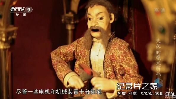 【国语中字】央视纪录片:失落的魔术解码 Lost Magic Decoded 全1集 超清1080P下载图片 No.2