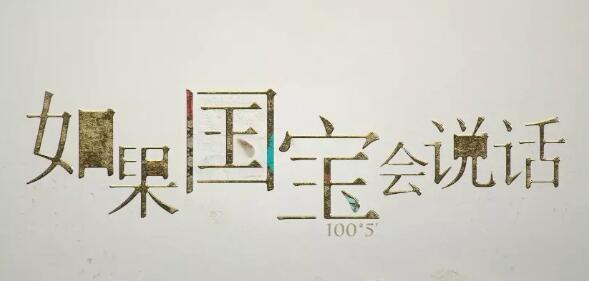 文物探秘纪录片:如果国宝会说话 第一季 全25集 1080P超清下载图片 No.1