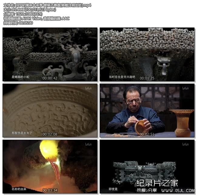 文物探秘纪录片:如果国宝会说话 第一季 全25集 1080P超清下载图片 No.2