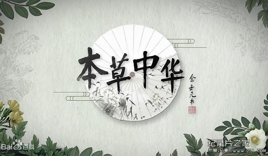 央视纪录片:本草中华 Herbal China 2017 全6集 超清1080P,了解医学文化宝典图片
