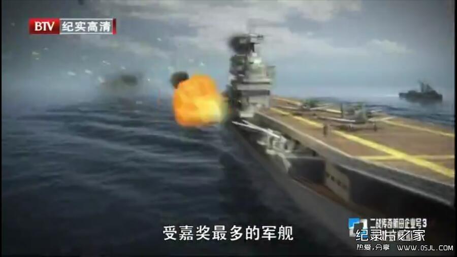 [英语中字]军事题材纪录片:二战传奇航母企业号 Battle 360 (2008)全10集 高清720P下载图片 No.2