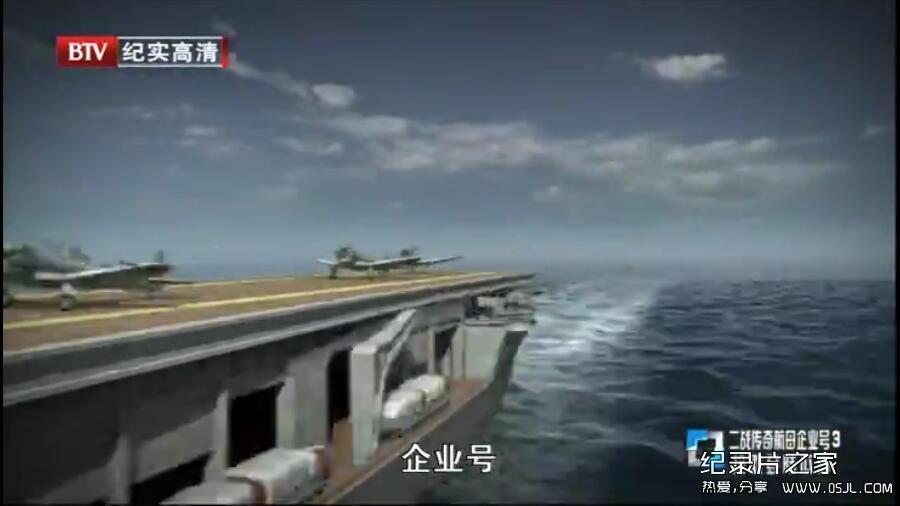 [英语中字]军事题材纪录片:二战传奇航母企业号 Battle 360 (2008)全10集 高清720P下载图片 No.3