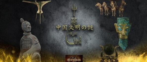 [日语中字]NHK纪录片:中国文明之谜 全3集 高清1080P下载图片 No.1