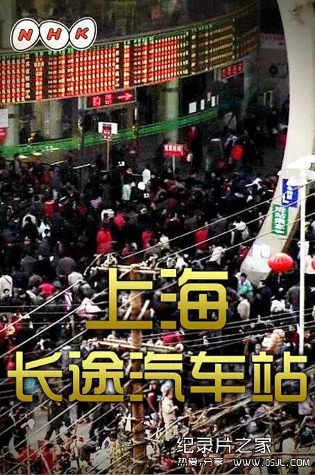 [国语中字]人文纪录片:NHK-中国浮世绘China's Economic Reform:30 Years Late 全8集 高清720P下载图片
