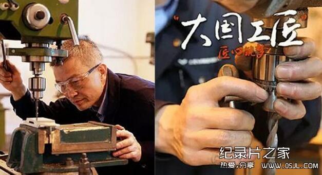 [国语中字]央视纪录片:大国工匠 Craftsmen of the Nation 全8集 高清720P下载图片 No.1