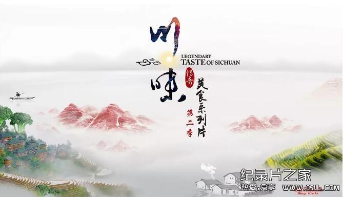 [国语中字]美食纪录片:川味 第一季全15集+第二季全12集 高清下载图片